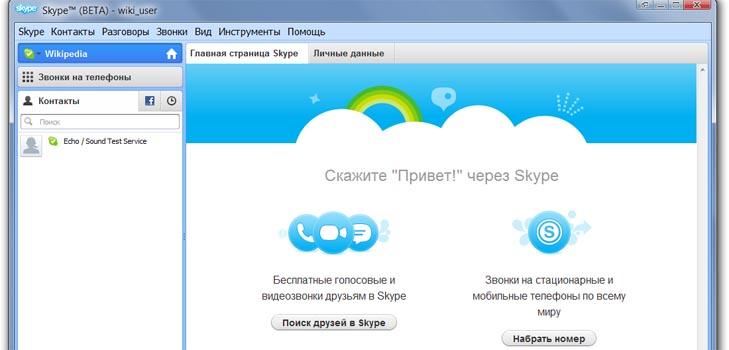 Выбираем все необходимое для видеозвонков в Skype