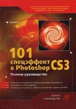 Волкова Т. 101 спецэффект в Photoshop CS3