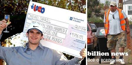Несчастные победители лотерей