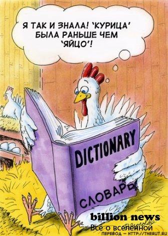 Что появилось раньше – курица или яйцо?