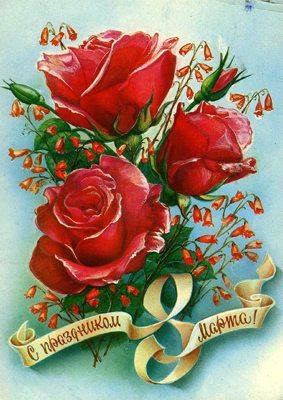 Открытки из СССР к 8 марта (54 фото)