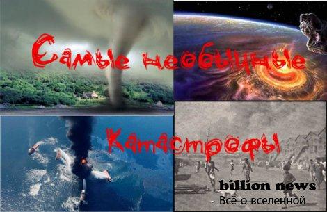 10 самых необычных катастроф