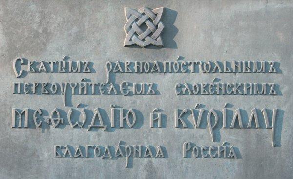 На памятнике Кириллу и Мефодию в металле отлиты пять орфографических ошибок (5 фото)