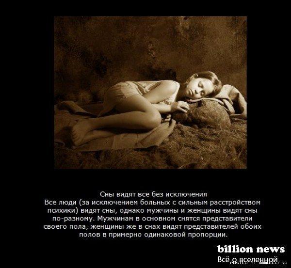 Факты о сне