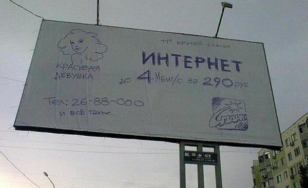 Креативная российская реклама (38 фото)
