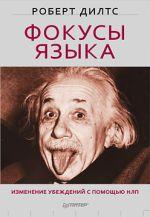 Дилтс Роберт Фокусы языка. Изменение убеждений с помощью НЛП