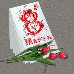 История 8 Марта