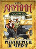 Борис Акунин Смерть на брудершафт. Младенец и черт