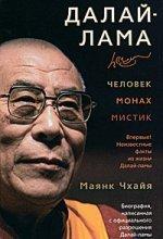 Маянк Чхайя Далай-лама. Человек, монах, мистик