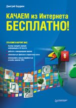 Бардиян Дмитрий Качаем из Интернета бесплатно!