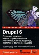 Дэвид Мерсер Drupal 6. Создание надежных и полнофункциональных веб-сайтов