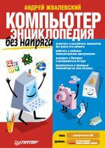 Жвалевский Андрей Компьютер без напряга. Энциклопедия
