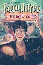 Джоан Роулинг Гарри Поттер и Огненный Кубок