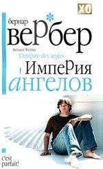 Бернард Вербер Империя ангелов