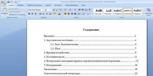 Как правильно и красиво оформить титульный лист реферата