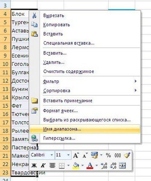 Как сделать выпадающий список в программе эксель
