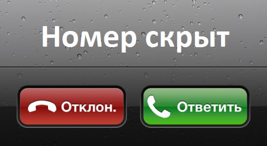 Как на МегаФоне скрывать номер. Как звонить скрытым номером (МегаФон)