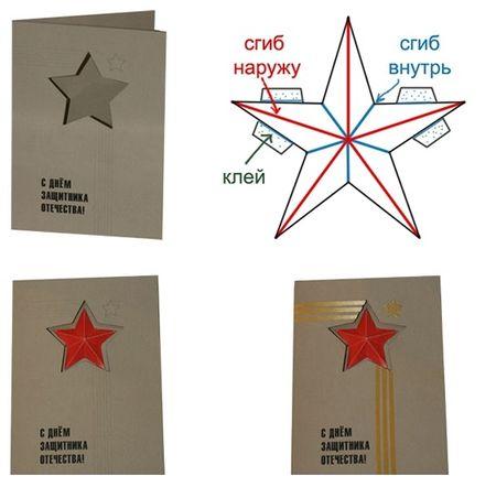 Как сделать звезду объемную на 9 мая - Mobblog.ru