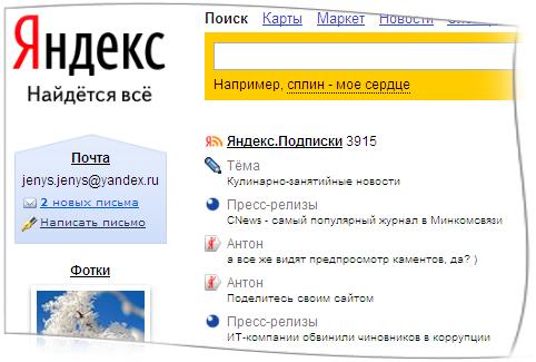 Как сделать 2 почту на яндексе - Kvartiraivanovo.ru