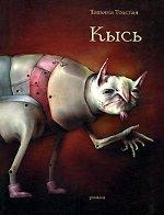 Татьяна Толстая «Кысь»