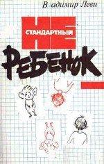 Владимир Леви Нестандартный ребенок