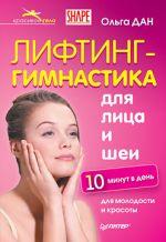 Ольга Дан Лифтинг-гимнастика для лица и шеи