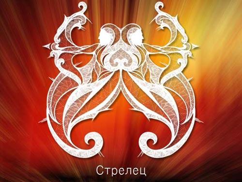 Любовный гороскоп для Стрельца на ноябрь 2014 года