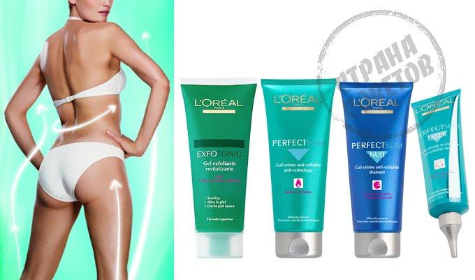 LOreal PerfectSlim скраб, дневной крем, ночной крем, корректор-концентрат