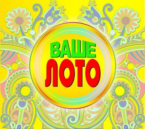 Лотереи Беларуси: правила проверки билетов