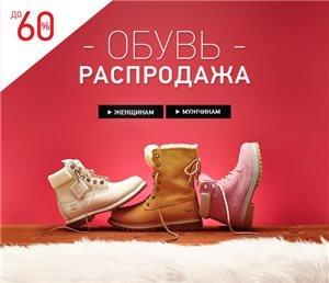 Магазин обуви в интернете - свежие модели