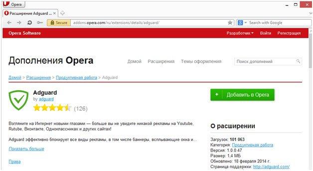 Мешает реклама в браузере Opera? Есть простые способы ее отключить!