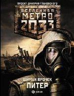Шимун Врочек Метро 2033. Питер