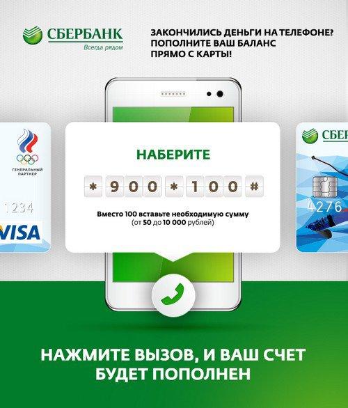Несколько советов, которые помогут пополнить счет телефона с банковской карты