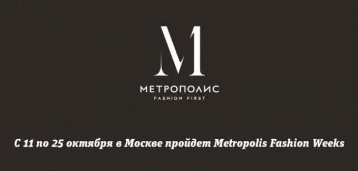 Новое модное мероприятие в Москве – METROPOLIS FASHION WEEKS