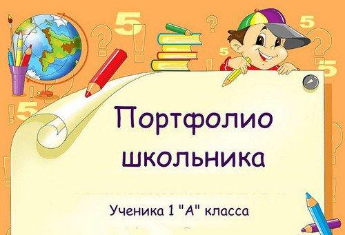 Оформляем портфолио ученика начальной школы