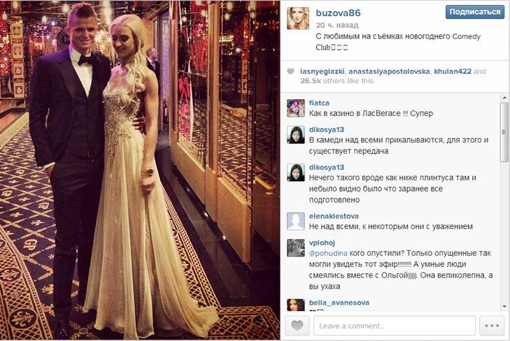 Ольга Бузова показала своё новогоднее платье