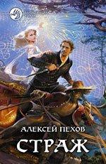 Алексей Пехов Страж