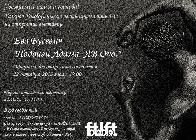 """Подвиги Адама – AB OVO"": с 22 октября"