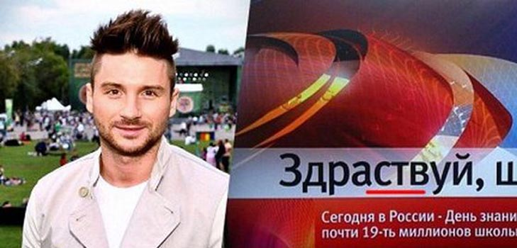 Сергей Лазарев обвинил главный российский телеканал в безграмотности