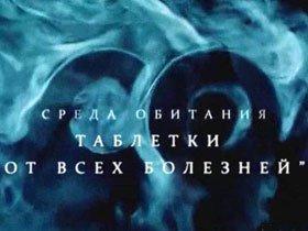 sreda-obitaniya-vse-vipuski