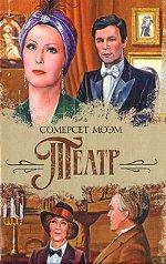 Уильям Сомерсет Моэм «Театр»