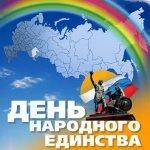 День народного единства - 4 ноября