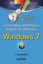 Ватаманюк Александр Установка, настройка и восстановление Windows 7. Начали!