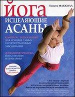 Макколл Т. Йога: исцеляющие асаны