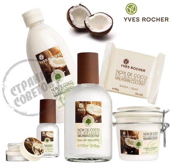 Yves Rocher LES PLAISIRS NATURE Malaysian Coconut туалетная вода, мыло, крем, молочко для тела, бальзам для губ
