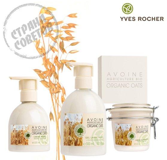 Yves Rocher LES PLAISIRS NATURE Organic Oats мыло, жидкое мыло, крем для тела, крем для рук