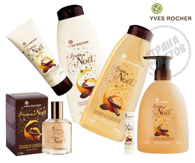 Yves Rocher FRUITS DE NOEL Апельсин & Шоколад туалетная вода, гель, молочко, мыло, крем, бальзам
