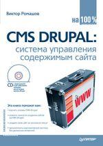 Ромашов Виктор, Рысевец Максим CMS Drupal: система управления содержимым сайта