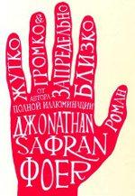 Джонатан Сафран Фоер «Жутко громко и запредельно близко»