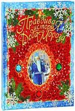 Жвалевский А.В. Правдивая история Деда Мороза